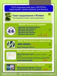Загрузить - Iks-info.ru