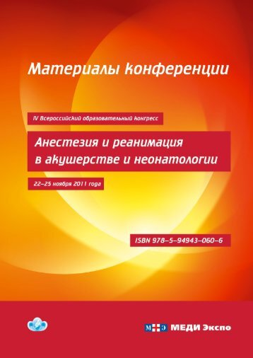Анестезия и реанимация в акушерстве и ... - МЕДИ Экспо