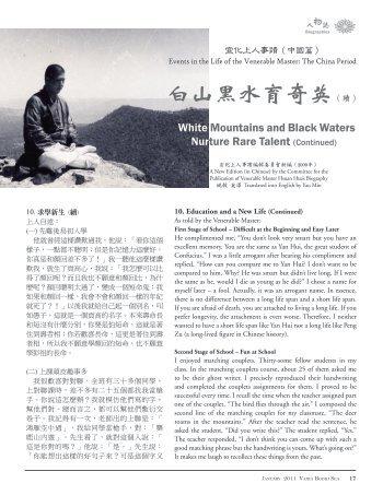 《宣化上人事蹟‧中國篇》 (續) Events in the Life of the Venerable Master