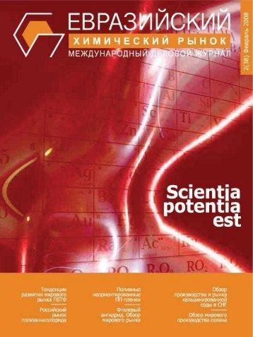 «Евразийский химический рынок». Журнал N2(38) февраль 2008