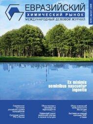 «Евразийский химический рынок». Журнал N8(44) август 2008