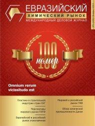 Скачать демо-версию статьи - Евразийский химический рынок