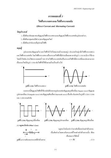 direct and alternating current An electric current that reverses direction in a circuit at regular intervals an electric current that reverses direction at regular intervals, having a magnitude that varies continuously in a sinusoidal manner abbr: ac compare direct current.