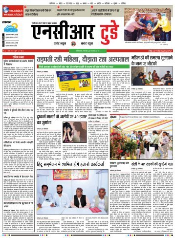NCR TODAY 28 Feb 2015