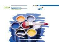 Годовой отчет 2009 - Helios Group