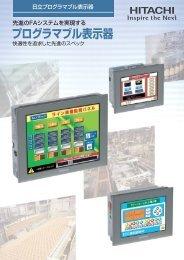 先進スペックのプログラマブル表示器で - 株式会社 日立産機システム