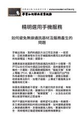 Cell Phone Savvy (Chinese) - Consumer Action