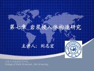 第七章岩浆侵入体构造研究 - 吉林大学