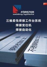 焊接工作台 - Förster Welding Systems