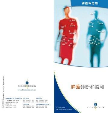 肿瘤诊断和监测