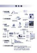 2011年产品目录 - Page 5