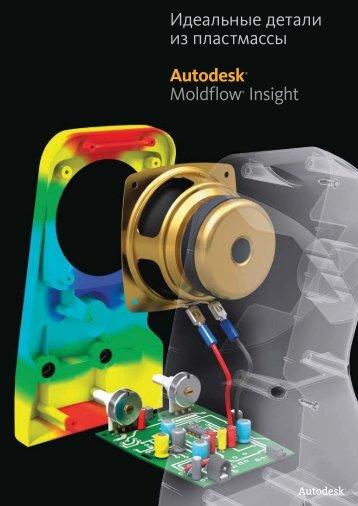 Идеальные детали из пластмассы Autodesk® Moldflow® Insight