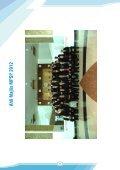 2012 - Majlis Perbandaran Seberang Perai - Page 6