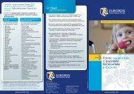 eurordis brochure