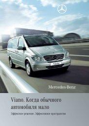 Скачать брошюру «Mercedes Benz Viano» (170Kb .pdf)