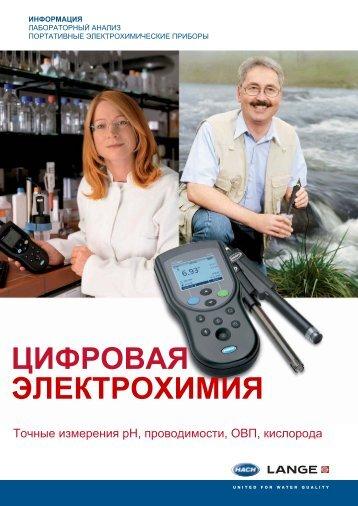 Цифровая электрохимия HQD - ЭкоИнструмент