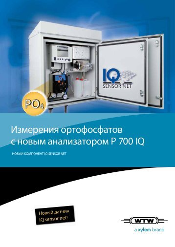 Измерения ортофосфатов с новым анализатором P 700 IQ
