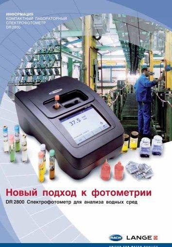 Новый подход к фотометрии DR2800 ... - ЭкоИнструмент