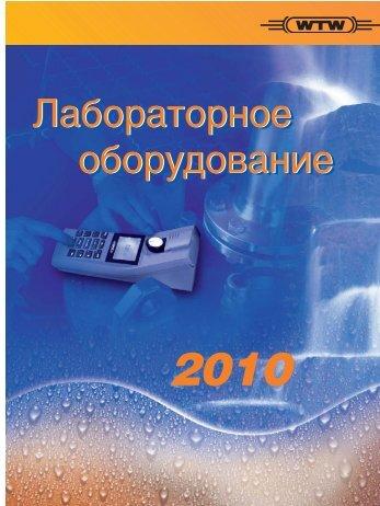 Обзорный каталог 2010 - ЭкоИнструмент