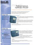 Обзорный каталог 2010 - ЭкоИнструмент - Seite 2