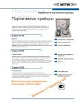 Обзорный каталог 2010 - ЭкоИнструмент - Seite 3