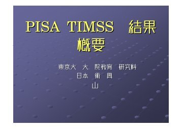 PISA・TIMSSの結果 概要 - 東京大学 大学院教育学研究科・教育学部