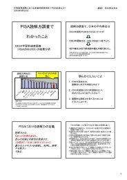 PISA読解力調査で わかったこと - 東京大学|大学院教育学研究科 ...
