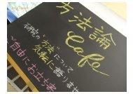 最終発表PDF1 - 東京大学|大学院教育学研究科・教育学部