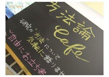 最終発表PDF1 - 東京大学 大学院教育学研究科・教育学部