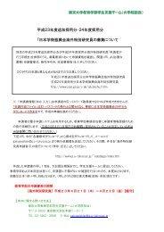 詳細 ショウサイ はこちら - 東京大学|大学院教育学研究科・教育学部