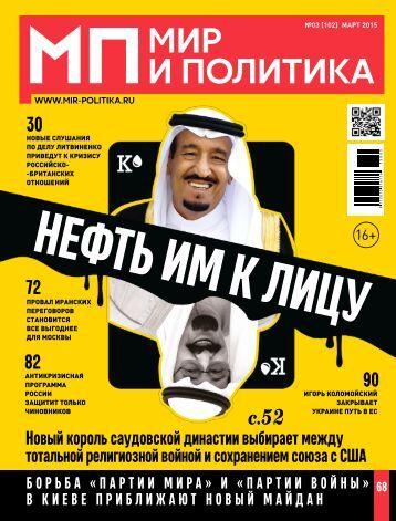 Мир и политика № 3 (102) за март 2015