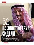 Мир и политика № 3 (102) за март 2015 - Page 4