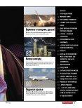 Мир и политика № 3 (102) за март 2015 - Page 5