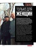 Мир и политика № 3 (102) за март 2015 - Page 7