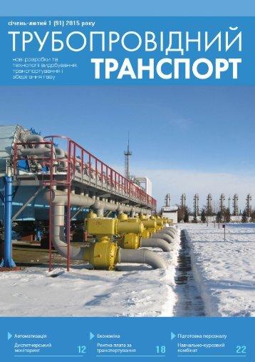 """№1 (91) — ЖУРНАЛ """"ТРУБОПРОВІДНИЙ ТРАНСПОРТ"""", 01-02.2015"""