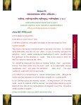 Vishnu Sahasra Naamam-Vol V-Rr-edit.pub - Ahobilavalli - Page 7