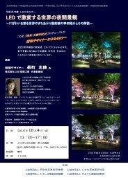 LED で激変する世界の夜間景観 - 公益財団法人 鳥取県産業振興機構