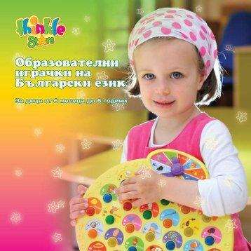 Образователни играчки на Български език