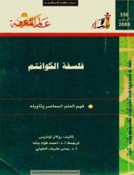 سلسلة عالم المعرفة.. رولان أومنيس..فلسفة الكوانتم..العدد 350