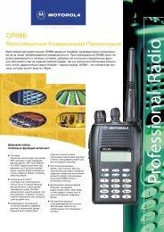 скачать брошюру GP688 PDF (415Кб)