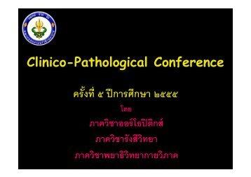 Clinico-Pathological Conference ครังที ๕ ปีการศึกษา ๒๕๕๕