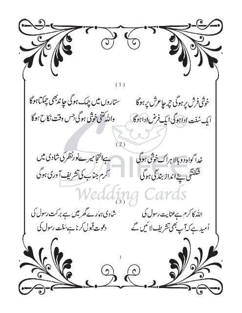 Urdu Shayri Pmd Saifeeweddingcards Com