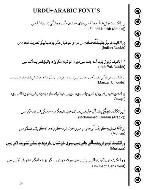 Naskh Fonts