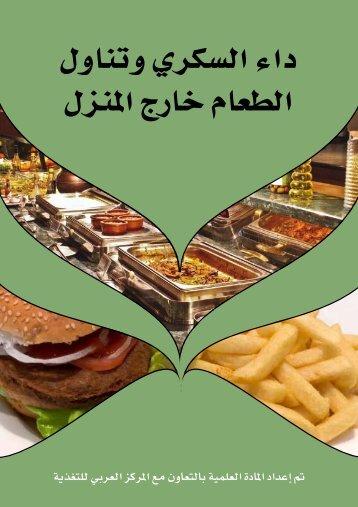 داء السكري وتناول الطعام خارج المنزل - المركز العربي للتغذية