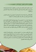 داء السكري وتناول الطعام خارج المنزل - المركز العربي للتغذية - Page 2