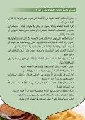 داء السكري وتناول الطعام خارج المنزل - المركز العربي للتغذية - Page 3