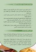 داء السكري وتناول الطعام خارج المنزل - المركز العربي للتغذية - Page 4