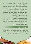داء السكري وتناول الطعام خارج المنزل - المركز العربي للتغذية - Page 5