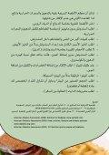 داء السكري وتناول الطعام خارج المنزل - المركز العربي للتغذية - Page 6