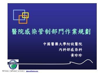 醫院感染管制部門作業規劃 - 台灣社區醫院協會